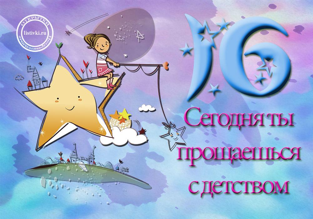 Поздравления С Днем Рождения 16 Лет Девочке