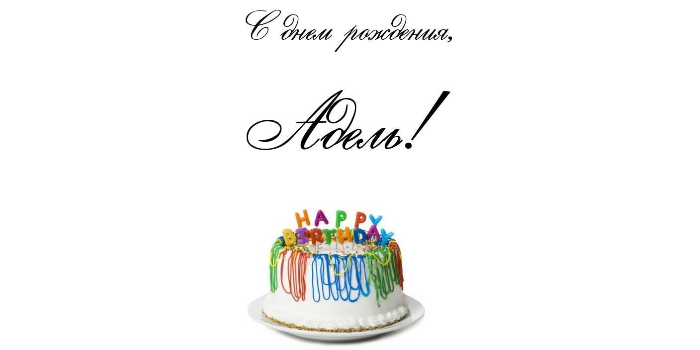Адель с днем рождения открытка