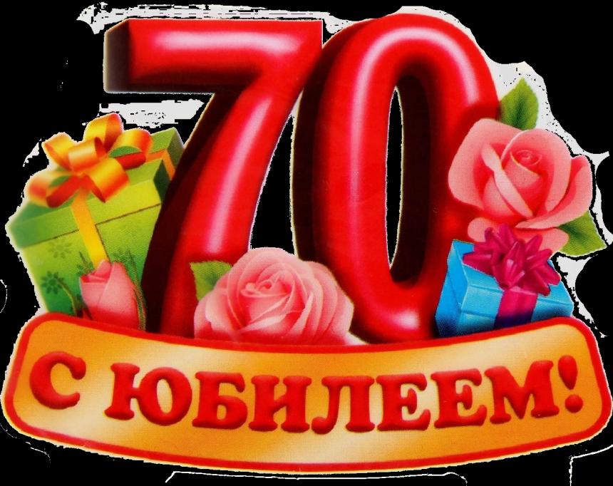 Необычное поздравление с юбилеем 70 лет