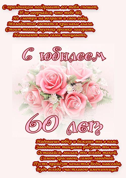 Юбилей 60 поздравления в стихах