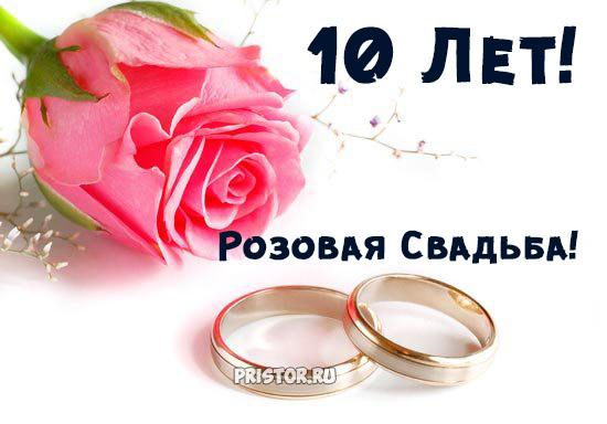 Поздравление любимому с днем свадьбы 10 лет