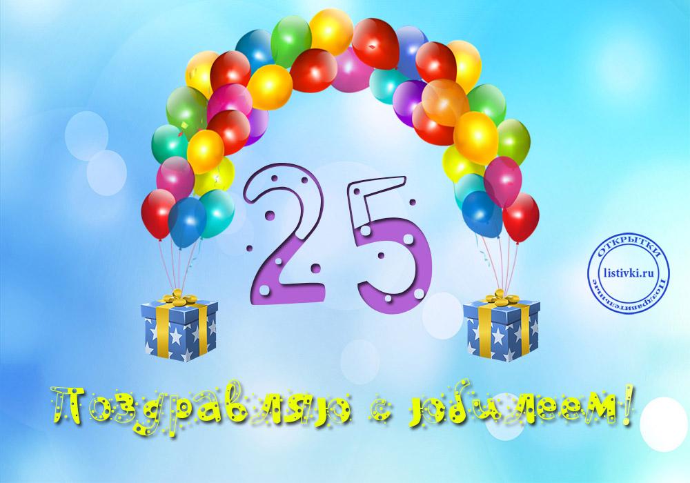 Хорошие поздравления с юбилеем 25 лет