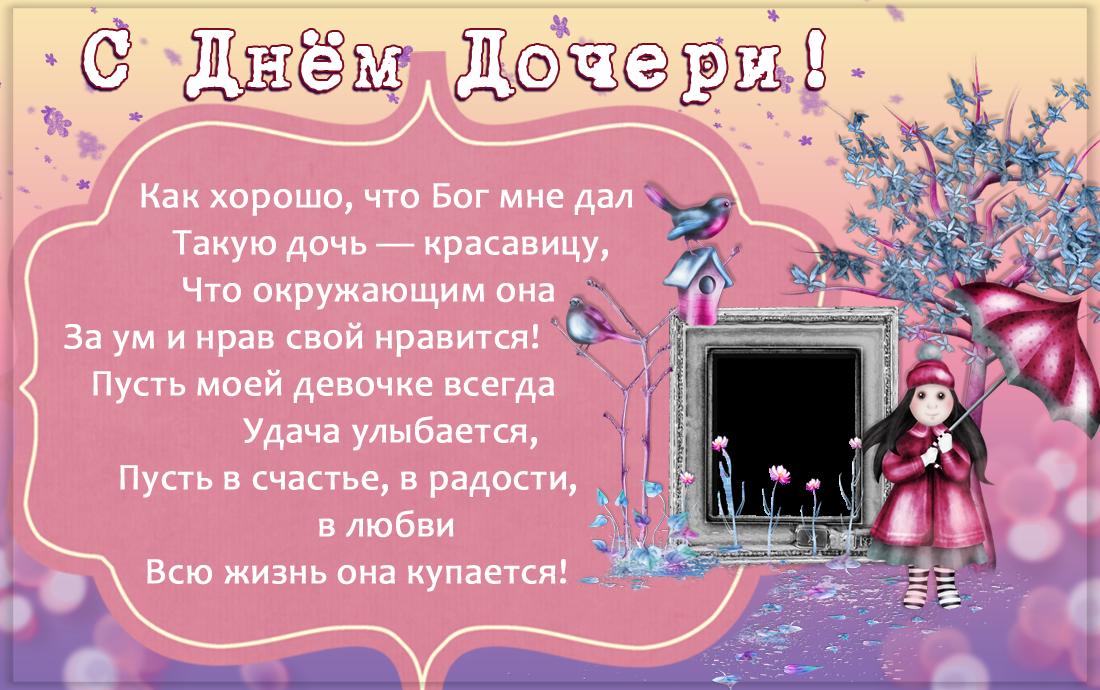 День дочек открытки