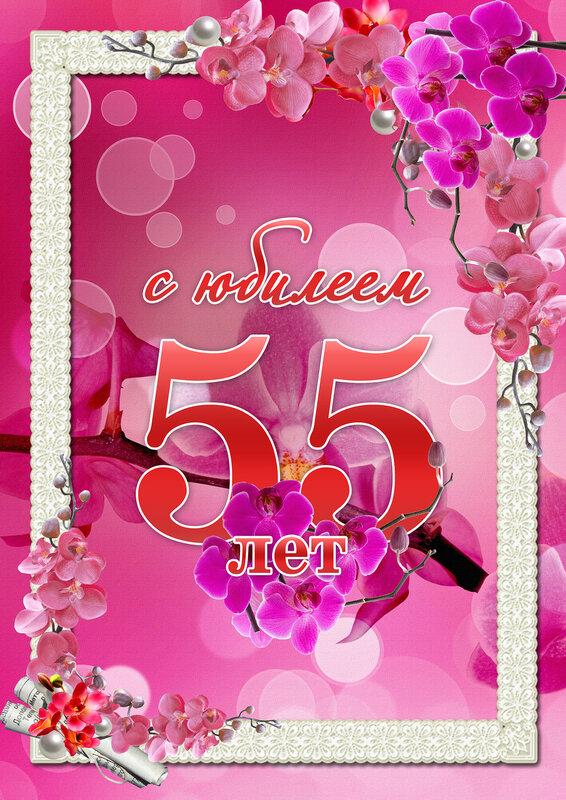 Пожелания в 55 лет женщине