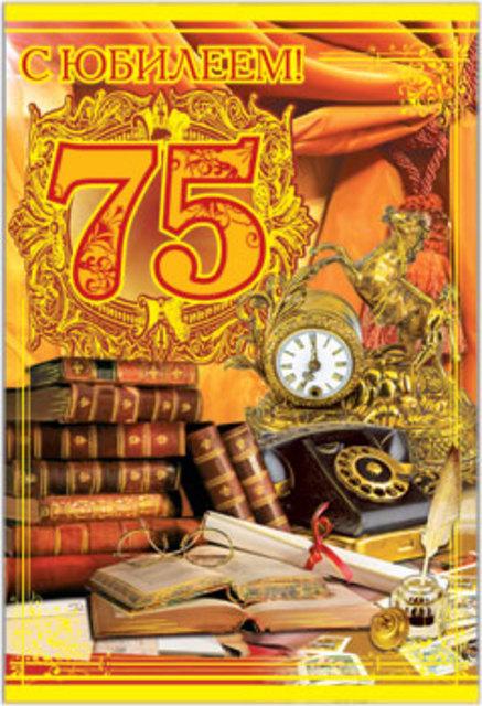 Развиващие задания. Открытки на 75 лет Мерцающие картинки с цветами на юбилей 75 лет. Открытки с надписью поздравляю на 75 лет.  Открытки с юбилеем бабушке на 75 лет. Поздравительные открытки на юбилей 75 лет. Лучшие открытки на юбилей. Мерцающие картинки с цветами на юбилей 75 лет. Открытки с надписью поздравляю на 75 лет.