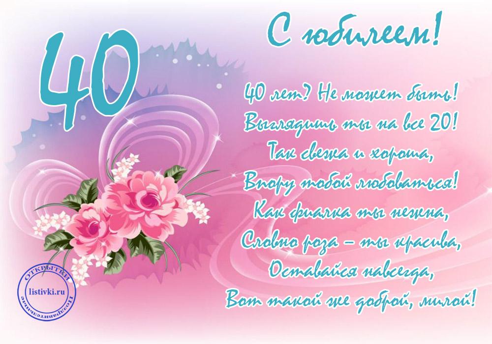Прикольные поздравления с днем рождения на юбилей 40 лет