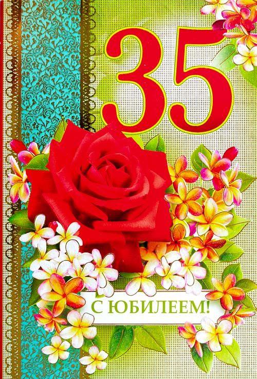 Красивое днем рождения с поздравление с юбилеем 35 лет
