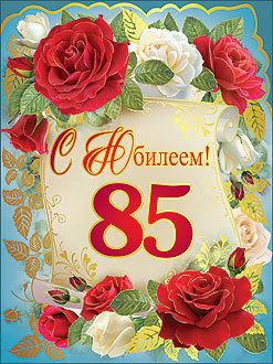 Поздравление для бабушки с днем рождения 85 лет