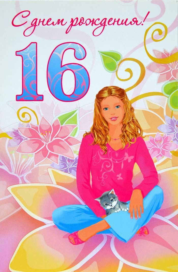 Поздравление на 16 летие короткое