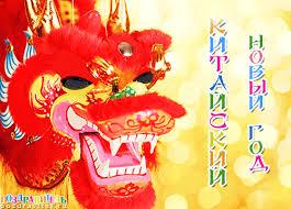 Развиващие задания. Открытки на Китайский Новый Год Веселые открытки с поздравлениями на Китайский Новый Год скачать бесплатно. Открытки на Китайский Новый Год скачать бесплатно. Анимационные картинки с Китайским Новым Годом. Поздравления с Китайским Новым Годом gif. Веселые открытки с поздравлениями на Китайский Новый Год.