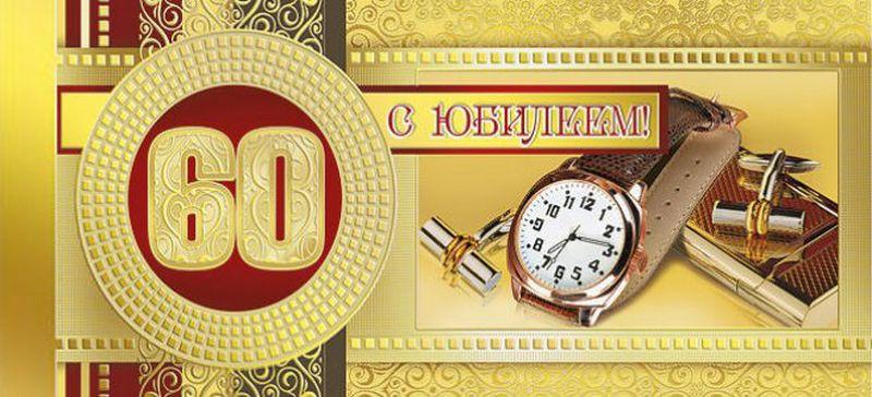 открытка поздравить с юбилеем 60 лет мужчину оригинально плотнее будет выбранный