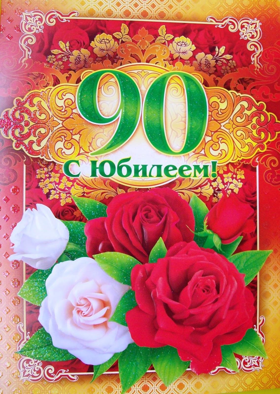 Поздравления с юбилеем для бабушки 90 лет