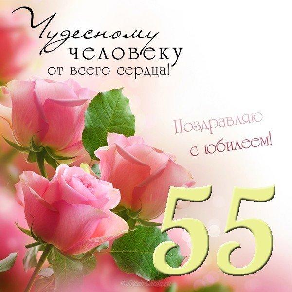 55 лет поздравления однокурснице