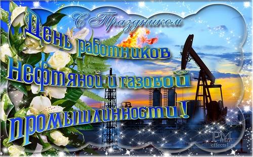 Развиващие задания. Открытки на День работников нефтяной, газовой и топливной промышленности Открытки на День работников нефтяной, газовой и топливной промышленности скачать бесплатно. Открытки с днем нефтяника скачать бесплатно. Поздравления на день газовика. Открытки с пожеланиями коллеге на день нефтяника. Открытки на День работников нефтяной, газовой и топливной промышленности.