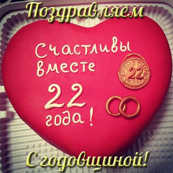 Поздравления к бронзовой свадьбе от родителей