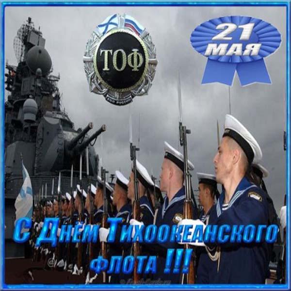 выпечке, поздравления с днем тихоокеанского флота открытки представляет