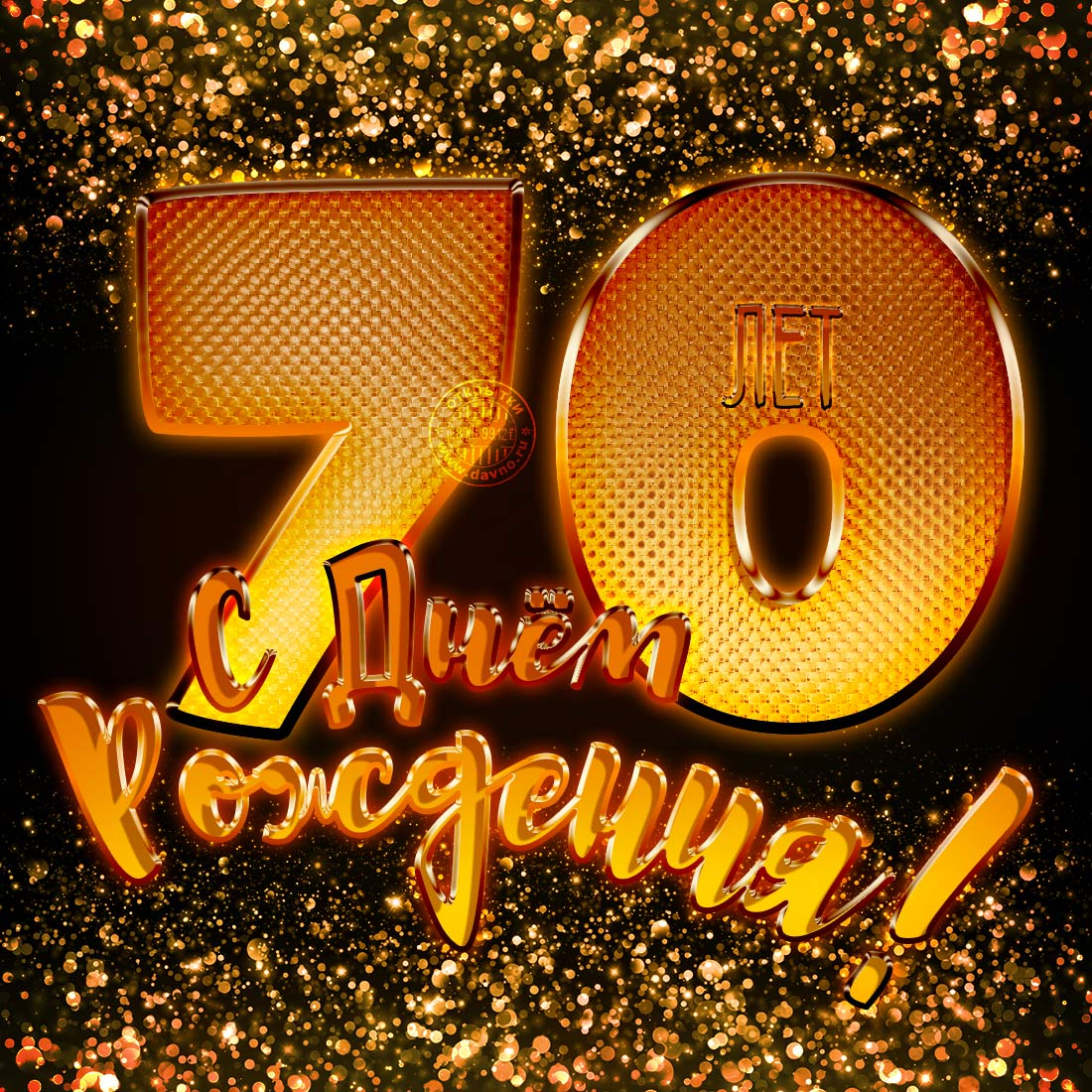 Ржачные поздравления на юбилей 70 лет