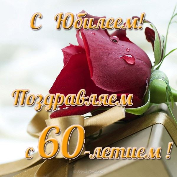 Красивые поздравления подруге на юбилей 60 лет