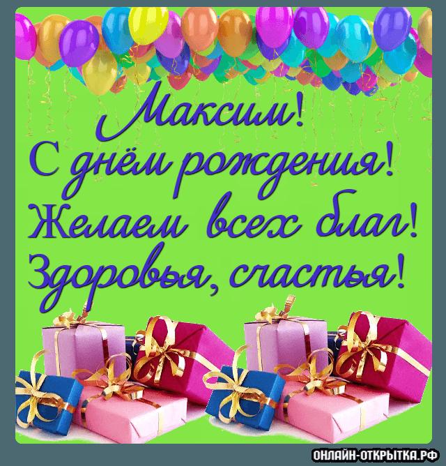 Поздравления день рождения другу максиму