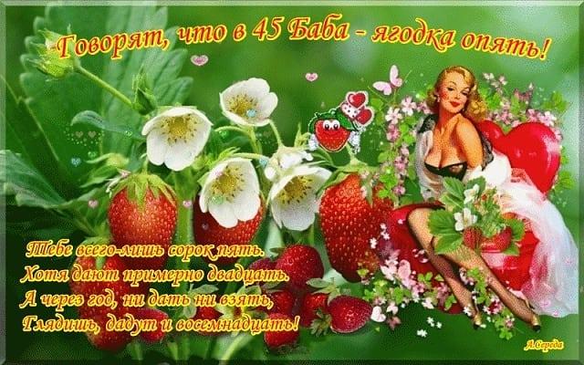 названии поздравления с днем рождения про ягодку шпица медвежьего