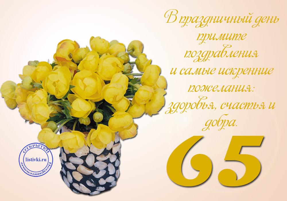 Поздравление с юбилеем 65 лет нине
