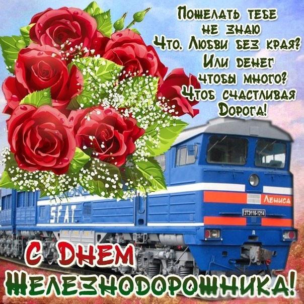 Поздравление с днем рождения женщине железнодорожнику