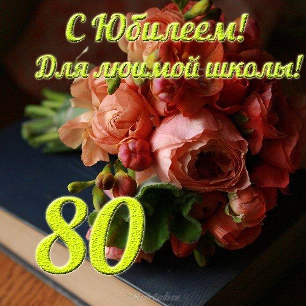 школе 60 лет стихи красивые вашем