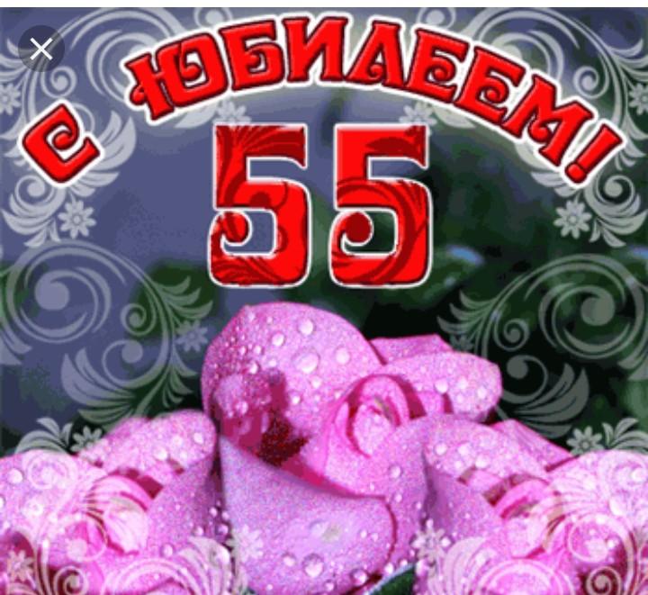 является поздравления на юбилей 55 лет подруге как сестре любовных приворотах личных