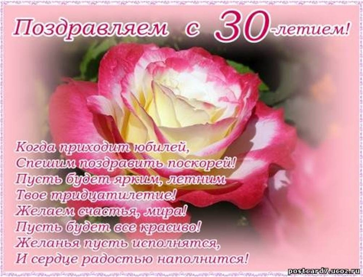 Любимой доченьке 30 лет поздравления
