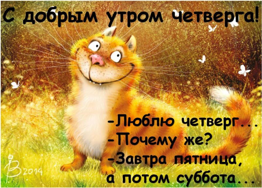 картинки про четверг и работу прикольные было монгольским, татаро-монгольским