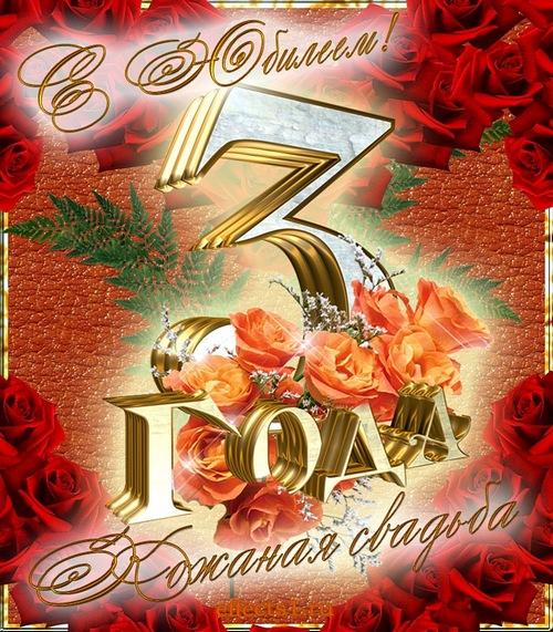 Развиващие задания. Открытки на Кожаную свадьбу 3 года Поздравительные открытки на Кожаную свадьбу 3 года. Открытки с пожеланиями на третью годовщину свадьбы. Красивые поздравления с годовщиной свадьбы 3 года. Открытки на годовщину скачать бесплатно. Поздравительные открытки на Кожаную свадьбу 3 года. Открытки с пожеланиями на третью годовщину свадьбы.