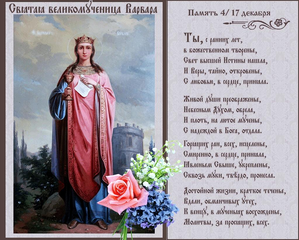Поздравления в стихах с днем ангела варвары