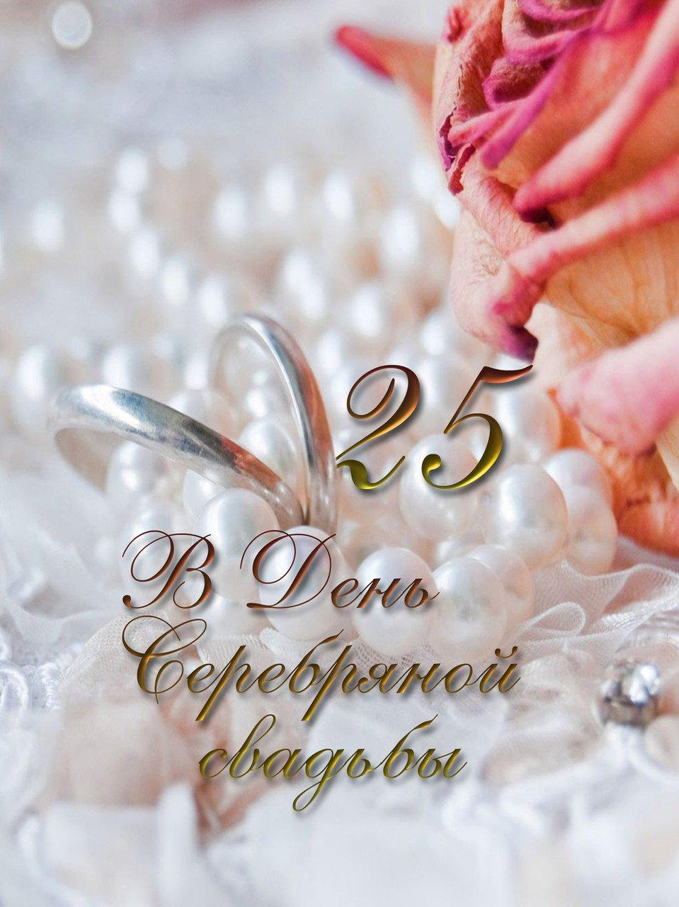 Открытки к юбилею 25 лет свадьбы
