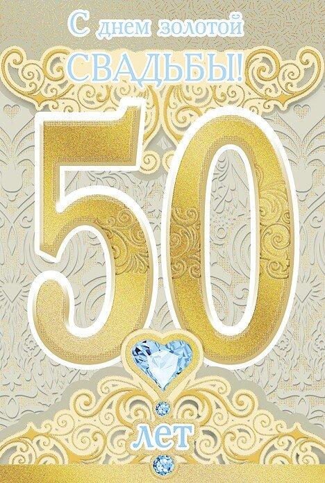 Открытки с 50 летием свадьбы с золотой свадьбой