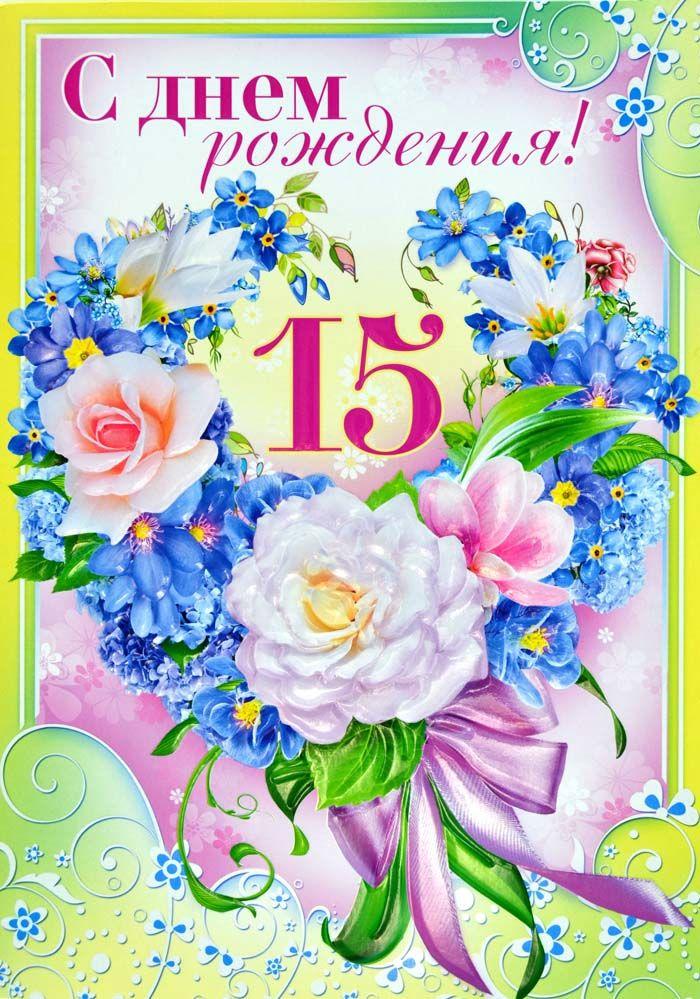 Открытки на день рождения дочке 15 лет