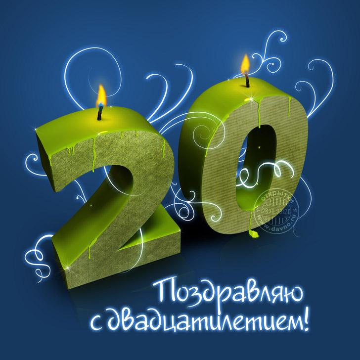 Картинки поздравления с 20 летием