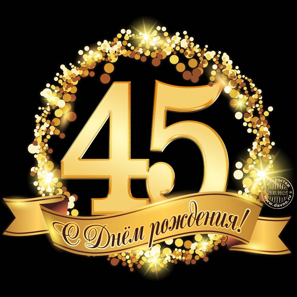 Поздравления другу на день рождения 45 лет
