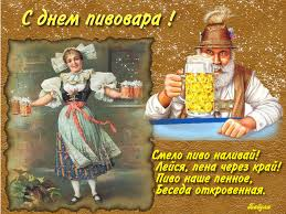 Развиващие задания. Открытки с днем пивовара Открытки с днем пивовара с пожеланиями скачать бесплатно.     Веселые поздравительные открытки с днем пивовара. Поздравления на день пивовара. Прикольные картинки с днем пивовара. Открытки с днем пивовара gif. Открытки с днем пивовара скачать бесплатно.