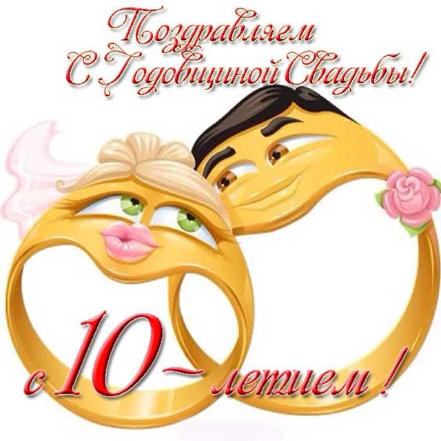 Поздравления со свадьбой 10 лет прикольные короткие