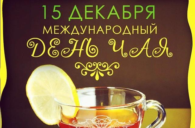 Развиващие задания. Открытки с днем чая Интересные электронные открытки на день чая скачать бесплатно. Открытки с днем чая скачать бесплатно. Электронные поздравления на день чая. Поздравительные картинки на праздник чая. Анимационные изображения на день чая. Интересные открытки на день чая.
