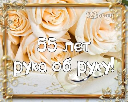 Развиващие задания. Открытки на Изумрудную свадьбу 55 лет Открытки с пожеланиями на годовщину свадьбы 55 лет скачать бесплатно.  Красивые оригинальные картинки на 55 лет вместе. Пожелания в стихах на годовщину свадьбы 55 лет. Открытки с пожеланиями на годовщину свадьбы 55 лет скачать бесплатно.