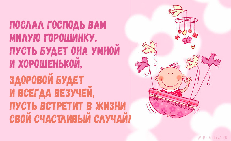 Прикольное поздравление с рождением дочки для мамы и папы