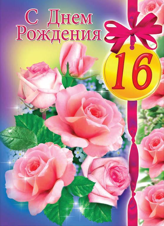 Поздравление 16 летием девочке