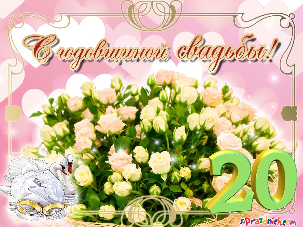 Поздравления к фарфоровой свадьбой