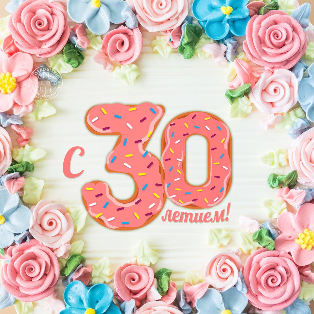 открытка 30 лет себе фото