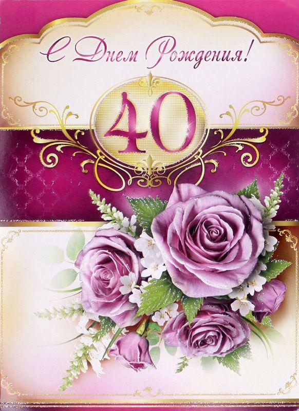Поздравления с днем рождения женщине красивые с сорокалетием