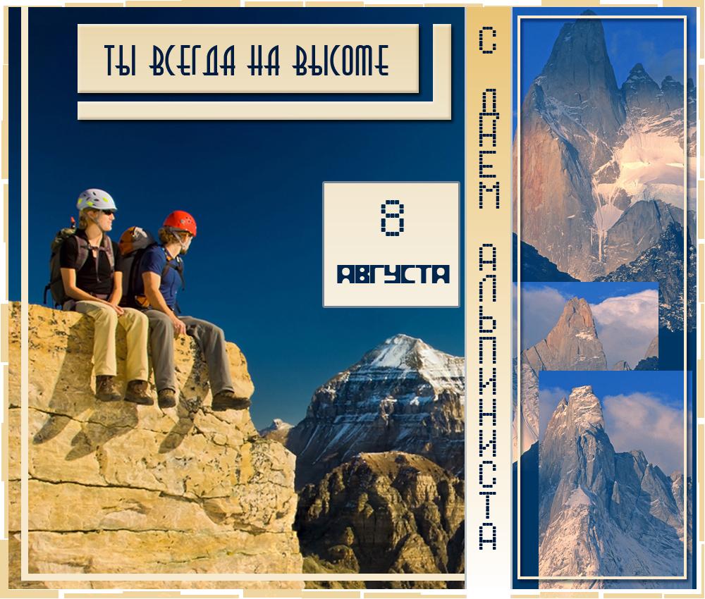 поздравить с днем альпинизма
