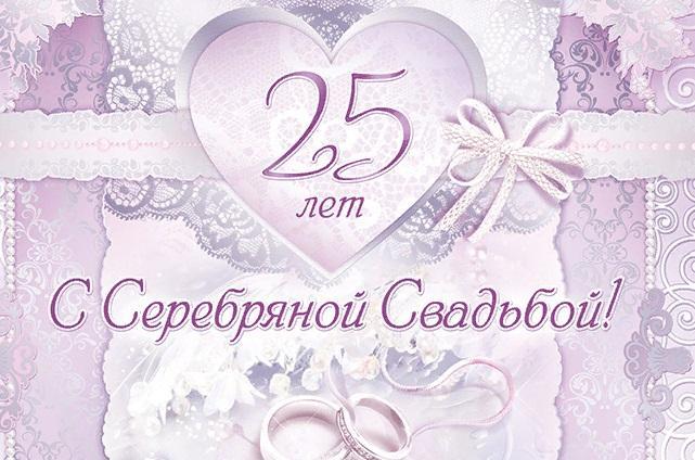 Прикольная открытка с 25 летием свадьбы