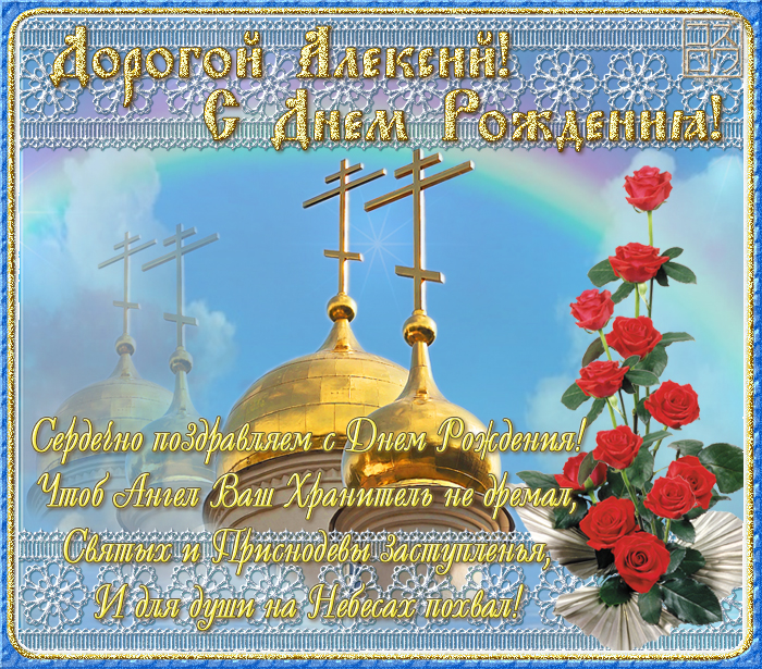 Алексей теплый открытка
