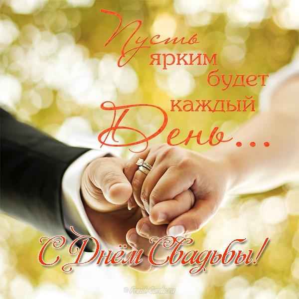 Красивые поздравления от сестры с днем свадьбы
